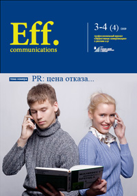 "Журнал ""Eff.communication"" 3-4(4)/09"